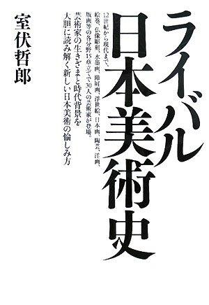 ライバル日本美術史の詳細を見る