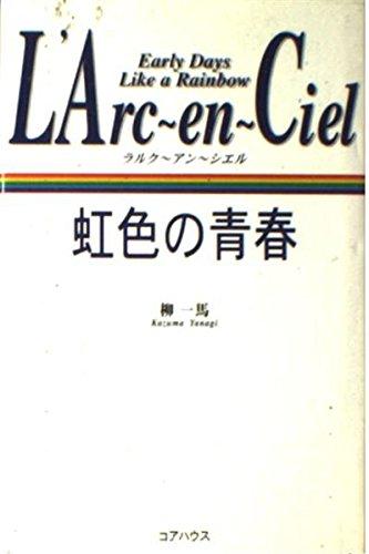 L'Arc‐en‐Ciel 虹色の青春―Early Days Like a Rainbowの詳細を見る