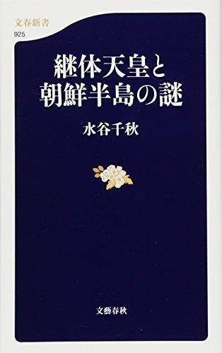 継体天皇と朝鮮半島の謎 (文春新書 925)