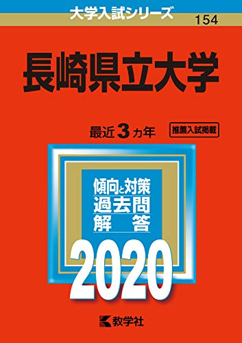 [画像:長崎県立大学 (2020年版大学入試シリーズ)]