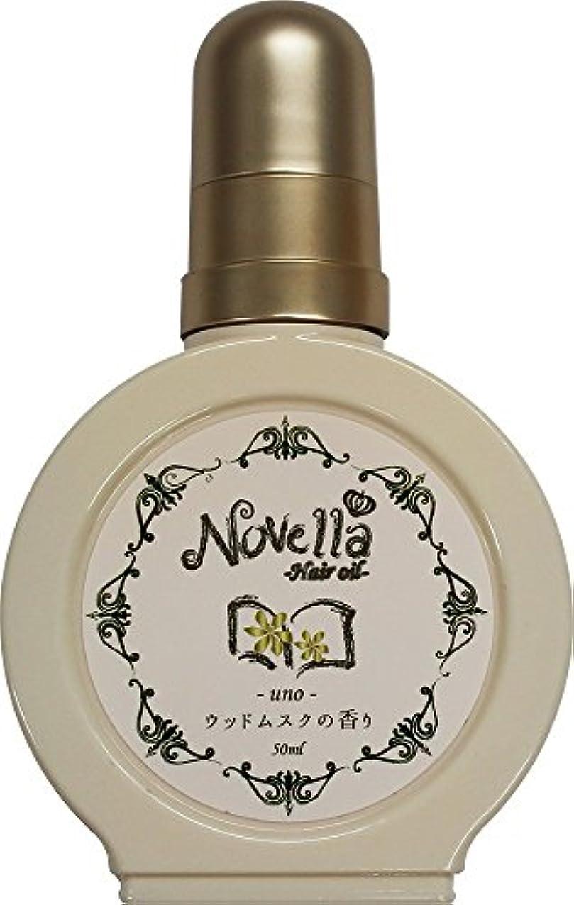 避ける笑い大宇宙NOVELLA(ノヴェラ)フレグランスヘアオイル ウノ(ウッドムスクの香り)