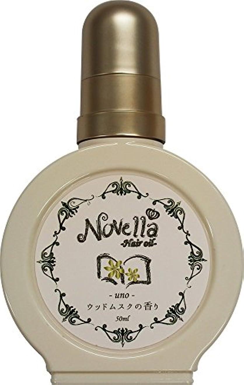 準備した秘密の十分にNOVELLA(ノヴェラ)フレグランスヘアオイル ウノ(ウッドムスクの香り)