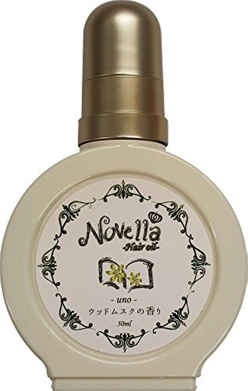 南東噴出する天NOVELLA(ノヴェラ)フレグランスヘアオイル ウノ(ウッドムスクの香り)