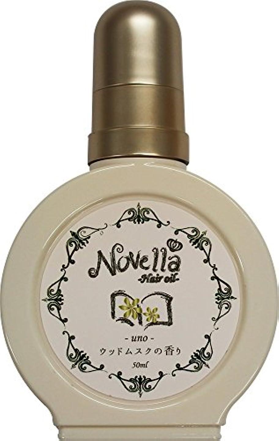 おびえた効能ある人気NOVELLA(ノヴェラ)フレグランスヘアオイル ウノ(ウッドムスクの香り)