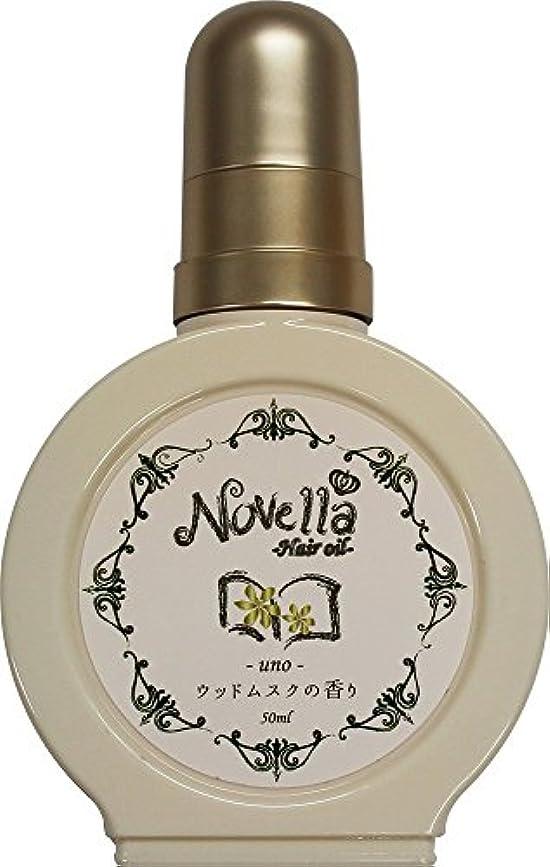 担当者ふつう先行するNOVELLA(ノヴェラ)フレグランスヘアオイル ウノ(ウッドムスクの香り)