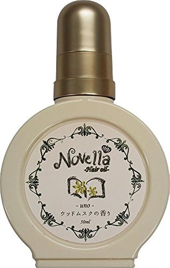 正午小人悪党NOVELLA(ノヴェラ)フレグランスヘアオイル ウノ(ウッドムスクの香り)