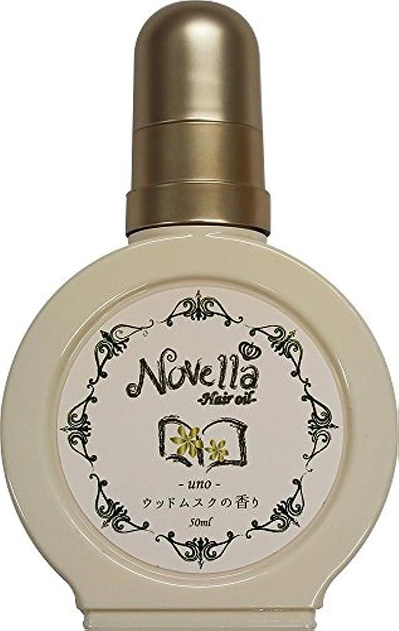勇気手を差し伸べる不道徳NOVELLA(ノヴェラ)フレグランスヘアオイル ウノ(ウッドムスクの香り)