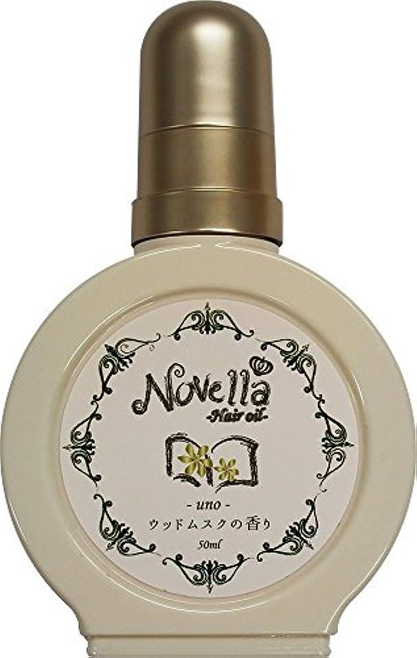 航空会社卒業燃やすNOVELLA(ノヴェラ)フレグランスヘアオイル ウノ(ウッドムスクの香り)