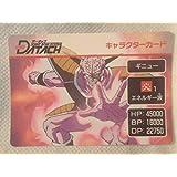 データック DRAGNBALL Z 激闘天下一武道会 DATACH ドラゴンボール ギニュー