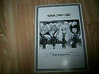 C76 うみねこのなく頃に コミケ限定小冊子 コミケ76 anime グッズ