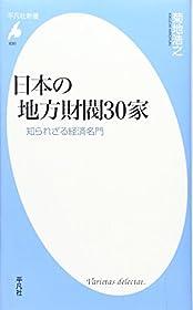日本の地方財閥30家 知られざる経済名門 (平凡社新書)