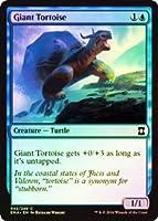 英語版フォイル エターナルマスターズ Eternal Masters EMA 象亀 Giant Tortoise マジック・ザ・ギャザリング mtg