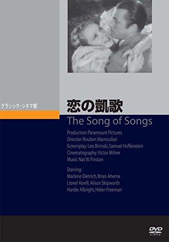 恋の凱歌[DVD]