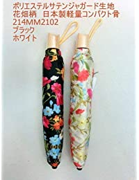 ノーブランド品 雨傘 折畳傘 婦人 ポリエステルサテンジャガード花畑柄日本製 軽量コンパクト骨折傘