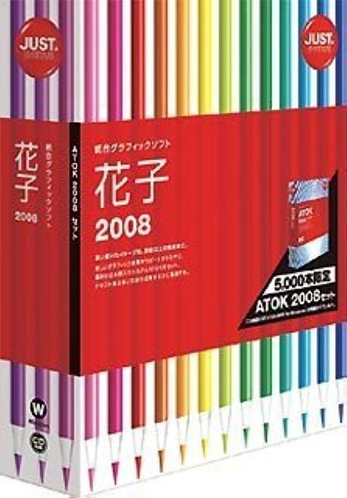 パット概念君主制花子2008 [ATOK 2008セット]