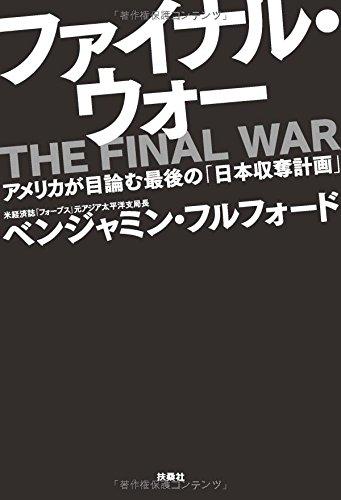 ファイナル・ウォー  アメリカが目論む最後の「日本収奪計画」の詳細を見る