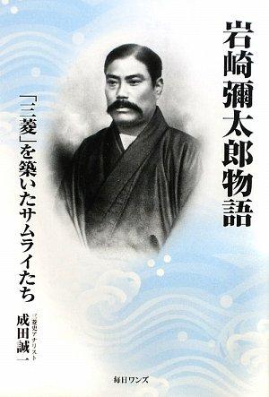 岩崎彌太郎物語―「三菱」を築いたサムライたち