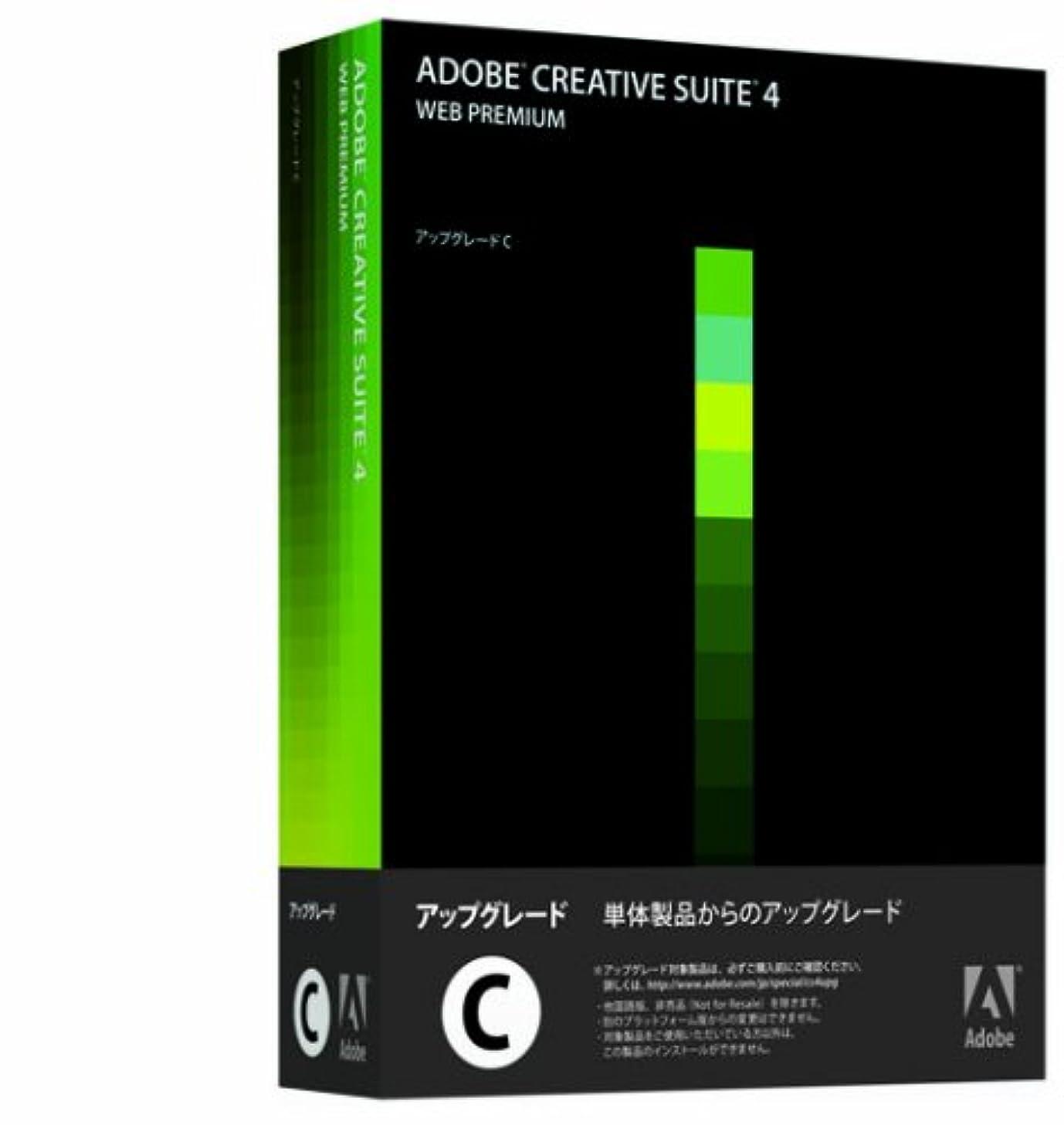 槍衛星グラフィックAdobe Creative Suite 4 Web Premium 日本語版 アップグレード版C (FROM PS/DW/IL/FL) Windows版