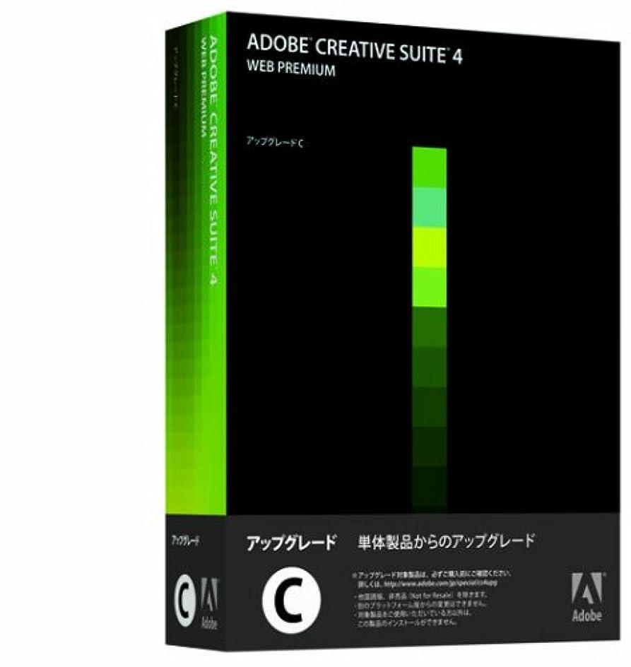 Adobe Creative Suite 4 Web Premium 日本語版 アップグレード版C (FROM PS/DW/IL/FL) Windows版