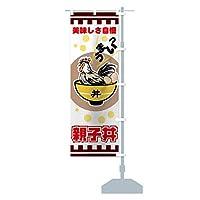 親子丼 のぼり旗 サイズ選べます(ハーフ30x90cm 右チチ)
