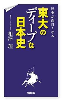 [相澤 理]の歴史が面白くなる 東大のディープな日本史 「ディープ」シリーズ (中経出版)