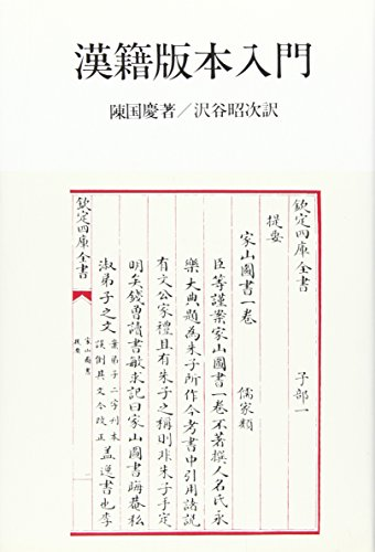 漢籍版本入門 (研文選書 19)
