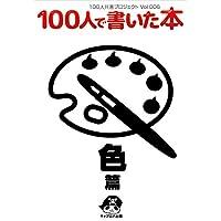 100人で書いた本~色篇~ (キャプロア出版)