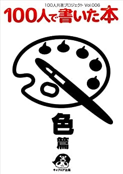 [100人共著プロジェクト]の100人で書いた本~色篇~ (キャプロア出版)