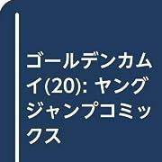 ゴールデンカムイ 20 (ヤングジャンプコミックス)