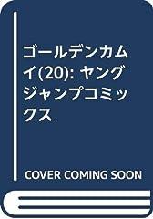 ゴールデンカムイ(20): ヤングジャンプコミックス