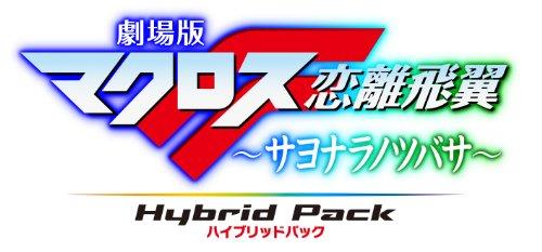劇場版マクロスF ~サヨナラノツバサ~ Blu-ray Disk Hybrid Pack (通常版) (PS3専用ソフト収録)