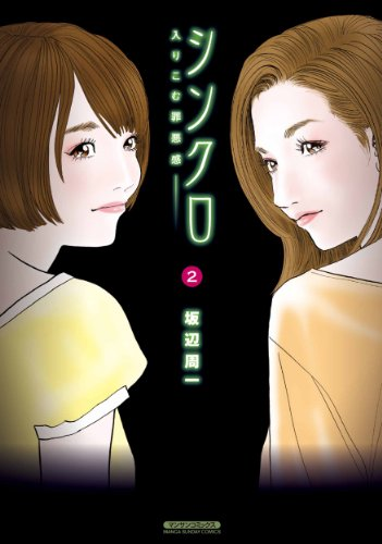シンクロ~入りこむ罪悪感~2