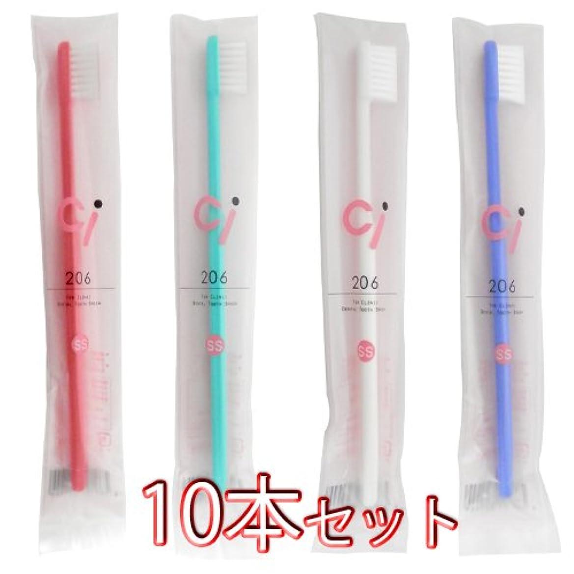 エイズネイティブ省略Ciメディカル 歯ブラシ コンパクトヘッド 10本セット Ci206 (超やわらかめ)