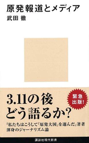 原発報道とメディア (講談社現代新書)の詳細を見る