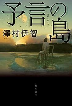 [澤村伊智]の予言の島 (角川書店単行本)