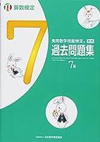 実用数学技能検定過去問題集 算数検定7級