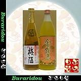 彩煌の梅酒(さつまの梅酒)720ml 金霧島900ml ギフトセット