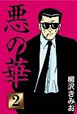 悪の華(2)