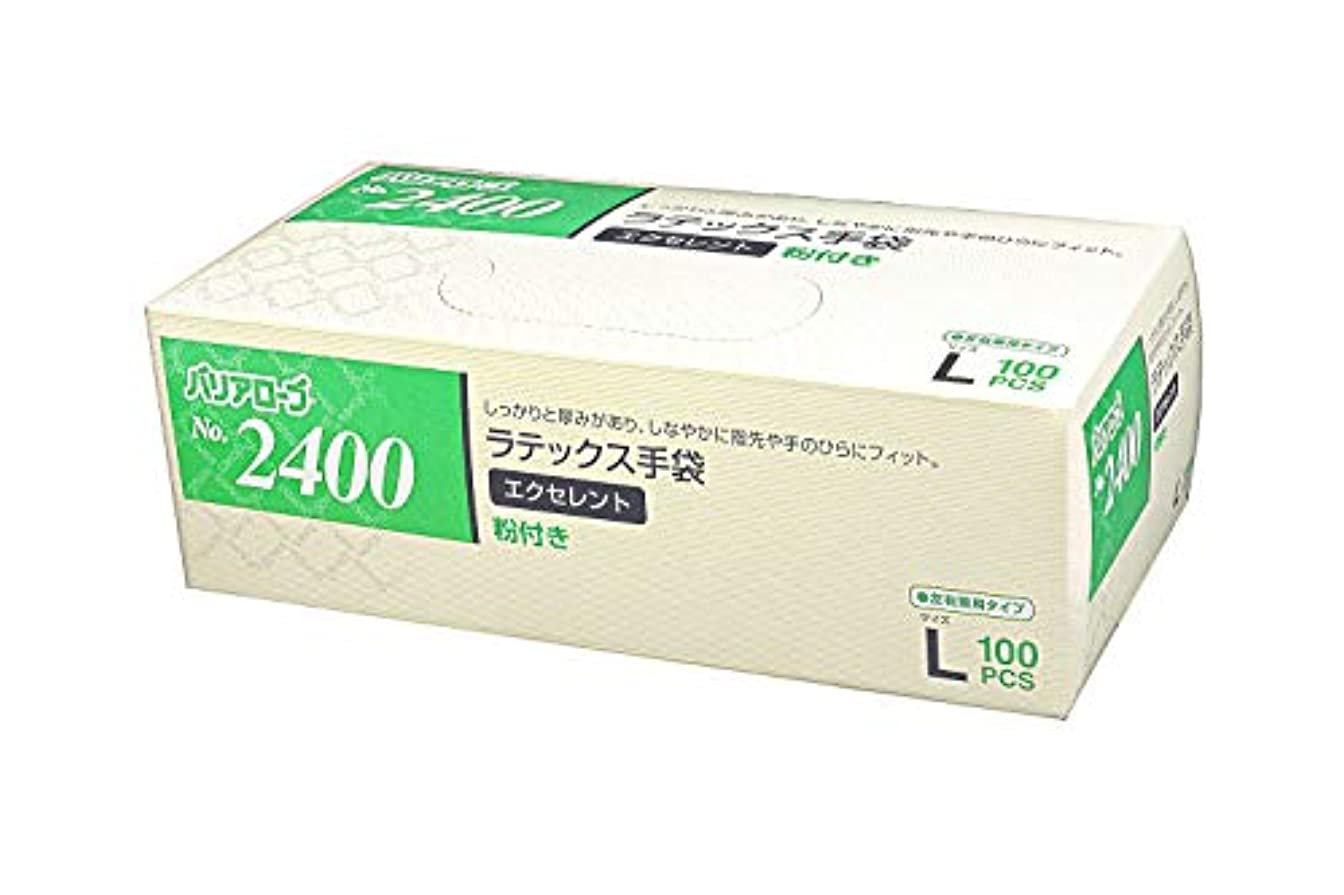 晴れ川水っぽい【ケース販売】 バリアローブ №2400 ラテックス手袋 エクセレント (粉付き) L 2000枚(100枚×20箱)