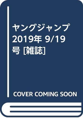 ヤングジャンプ 2019年 9 19 号 [雑誌]