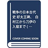 戦争の日本古代史 好太王碑、白村江から刀伊の入寇まで (講談社現代新書)
