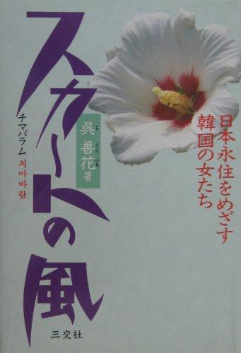 スカートの風(チマパラム)―日本永住をめざす韓国の女たちの詳細を見る