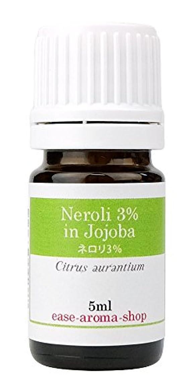親可塑性難しいease アロマオイル エッセンシャルオイル 3%希釈 ネロリ 3% 5ml  AEAJ認定精油