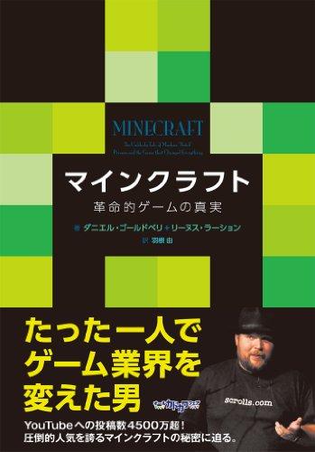 マインクラフト 革命的ゲームの真実 (角川学芸出版単行本)の詳細を見る