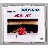 著作権フリー 心に優しいCD ~癒しピアノ~
