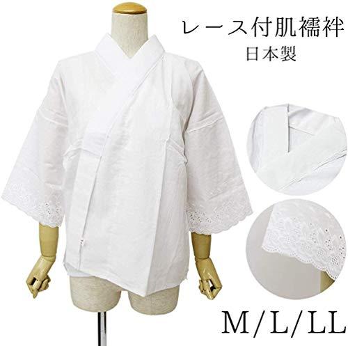 [オオキニ] 半襦袢 レディース 通年 うそつき 女性 簡単 肌襦袢 襦袢 白 (レース袖/半襟付) 日本製 Mサイズ