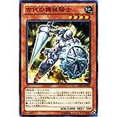 遊戯王カード 【古代の機械騎士】 DE02-JP041-N ≪デュエリストエディション2≫
