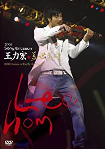 2006 ヒーローズ・オブ・アース・ライブ・コンサート [DVD]
