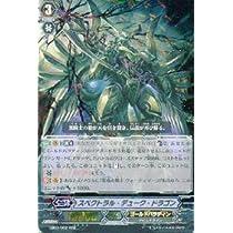カードファイト!! ヴァンガード 【スペクトラル・デューク・ドラゴン】【RRR】 EB03-002-RRR ≪黒鋼の戦騎≫