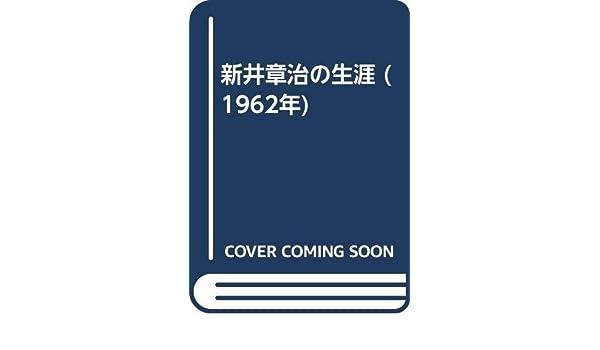 新井章治の生涯 (1962年) | 永塚 利一 |本 | 通販 | Amazon